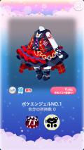 ポケコロガチャガールズ♡ロック(004【ファッション&小物】ポケエンジェルNO.1)