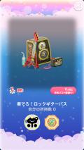 ポケコロガチャガールズ♡ロック(006【インテリア】奏でろ!ロックギターバス)