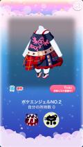 ポケコロガチャガールズ♡ロック(008【ファッション&小物】ポケエンジェルNO.2)