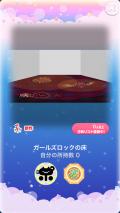 ポケコロガチャガールズ♡ロック(011【インテリア】ガールズロックの床)