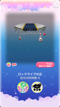 ポケコロガチャガールズ♡ロック(013【コロニー】ロックライブの丘)