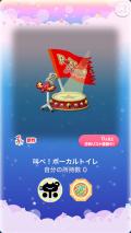 ポケコロガチャガールズ♡ロック(014【インテリア】叫べ!ボーカルトイレ)