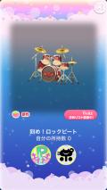 ポケコロガチャガールズ♡ロック(017【コロニー】刻め!ロックビート)
