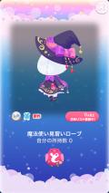 ポケコロガチャポケコロクエスト2(001【ファッション&小物】魔法使い見習いローブ)
