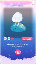 ポケコロガチャポケコロクエスト2(003【ファッション&小物】仲間のスニャイムに乗って)
