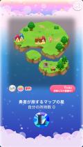 ポケコロガチャポケコロクエスト2(004【コロニー】勇者が旅するマップの星)