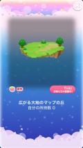 ポケコロガチャポケコロクエスト2(008【コロニー】広がる大地のマップの丘)