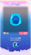 ポケコロガチャポケコロクエスト2(009【コロニー】スニャイムの扉)