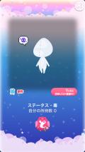 ポケコロガチャポケコロクエスト2(015【ファッション&小物】ステータス・毒)