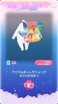 ポケコロガチャポケコロクエスト2(018【ファッション&小物】アイテムぎっしりリュック)