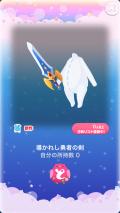 ポケコロガチャポケコロクエスト2(019【ファッション&小物】導かれし勇者の剣)