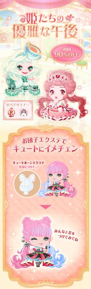ポケコロガチャ姫たちの優雅な午後(お知らせ)
