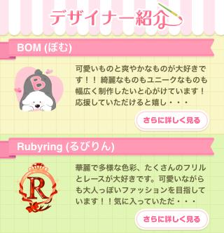 ポケコロガチャ姫たちの優雅な午後(デザイナー紹介一覧)