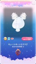 ポケコロガチャ姫たちの優雅な午後(002キュートホーンエクステ)