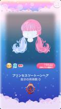 ポケコロガチャ姫たちの優雅な午後(006プリンセスツートーンヘア)