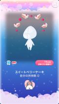 ポケコロガチャ姫たちの優雅な午後(020スイートベリーケーキ)