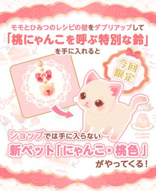 ポケコロガチャ子猫モモとひみつのレシピ(にゃんこゲットお知らせ)