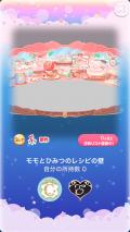 ポケコロガチャ子猫モモとひみつのレシピ(インテリア001モモとひみつのレシピの壁)