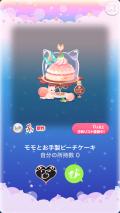 ポケコロガチャ子猫モモとひみつのレシピ(インテリア002モモとお手製ピーチケーキ)