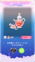 ポケコロガチャ子猫モモとひみつのレシピ(インテリア004お手製ピーチティーベッド)