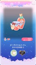 ポケコロガチャ子猫モモとひみつのレシピ(インテリア006ピーチジャムトイレ)