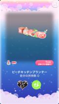 ポケコロガチャ子猫モモとひみつのレシピ(インテリア007ピーチキッチンプランター)