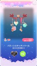 ポケコロガチャ子猫モモとひみつのレシピ(インテリア008パティシエキッチンツール)