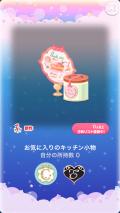 ポケコロガチャ子猫モモとひみつのレシピ(インテリア010お気に入りのキッチン小物)