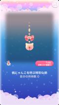 ポケコロガチャ子猫モモとひみつのレシピ(インテリア101桃にゃんこを呼ぶ特別な鈴)