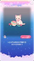 ポケコロガチャ子猫モモとひみつのレシピ(インテリア102いたずら好きの子猫モモ)
