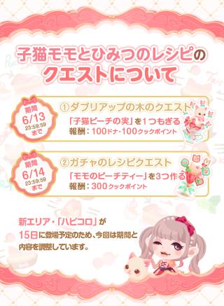 ポケコロガチャ子猫モモとひみつのレシピ(クエストお知らせ)