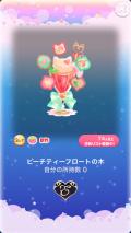 ポケコロガチャ子猫モモとひみつのレシピ(コロニー001ピーチティーフロートの木)