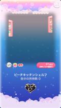 ポケコロガチャ子猫モモとひみつのレシピ(コロニー003ピーチキッチンシェルフ)