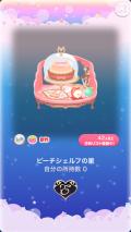 ポケコロガチャ子猫モモとひみつのレシピ(コロニー004ピーチシェルフの星)