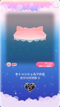 ポケコロガチャ子猫モモとひみつのレシピ(コロニー005キトゥンシェルフの丘)