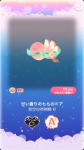 ポケコロガチャ子猫モモとひみつのレシピ(コロニー006甘い香りのもものドア)
