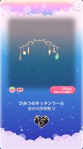ポケコロガチャ子猫モモとひみつのレシピ(コロニー009ひみつのキッチンツール)