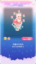 ポケコロガチャ子猫モモとひみつのレシピ(コロニー101子猫モモの木)