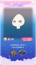 ポケコロガチャ子猫モモとひみつのレシピ(ファッション&小物001つややかピーチアイ)