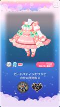 ポケコロガチャ子猫モモとひみつのレシピ(ファッション&小物003ピーチパティシエワンピ)