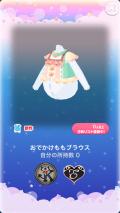 ポケコロガチャ子猫モモとひみつのレシピ(ファッション&小物006おでかけももブラウス)