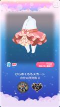 ポケコロガチャ子猫モモとひみつのレシピ(ファッション&小物007ひらめくももスカート)