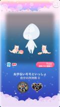 ポケコロガチャ子猫モモとひみつのレシピ(ファッション&小物008お手伝いモモといっしょ)