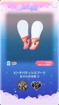 ポケコロガチャ子猫モモとひみつのレシピ(ファッション&小物011ピーチパティシエブーツ)