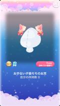 ポケコロガチャ子猫モモとひみつのレシピ(ファッション&小物101お手伝い子猫モモのお耳)