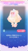 ポケコロガチャ子猫モモとひみつのレシピ(ファッション&小物103お手伝い子猫モモセット)