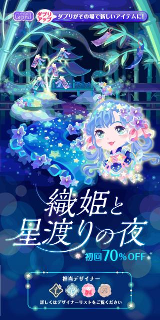 ポケコロガチャ織姫と星渡りの夜(お知らせ)