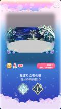 ポケコロガチャ織姫と星渡りの夜(インテリア001星渡りの夜の壁)