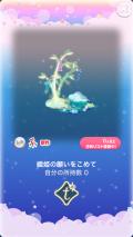 ポケコロガチャ織姫と星渡りの夜(インテリア003織姫の願いをこめて)