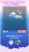 ポケコロガチャ織姫と星渡りの夜(インテリア006夜を彩る寒天プランター)